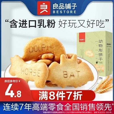 满减【良品铺子动物饼干60g】迷你小饼干曲奇儿童零食休闲食品小吃盒装