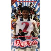新华书店 正版 丑女无敌2(五碟装经济版)DVD( 货号:2000018388174)