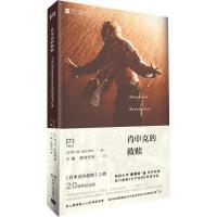 肖申克的救赎(《肖申克的救赎》上映20周年纪念版) 湖南人民出版社