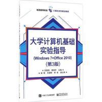 大学计算机基础实验指导:Windows 7+Office 2010(第3版) 张慧丽,莫海芳 主编