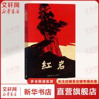 红岩 中国青年出版社