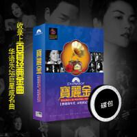 正版汽车载cd碟片 宝丽金经典老歌8CD唱片粤语歌曲无损音乐光盘