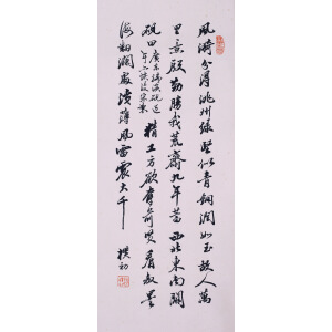 卓越的佛教领袖、杰出的书法家  赵朴初《 书法 》