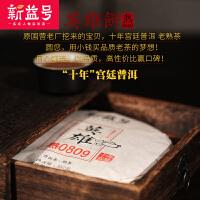 买7发8英雄0809十年宫廷熟饼 小钱买品质老熟茶普洱茶熟茶叶 茶饼