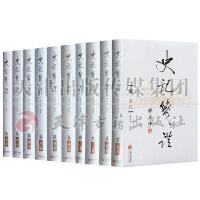 正版 史记笺证(全十册) 本纪 表 书 列传等 江西人民出版社