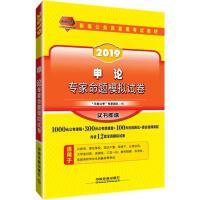 (2019)天路公考 申论专家命题模拟试卷 中国铁道出版社