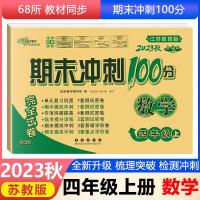 期末冲刺100分四年级上册数学试卷 2021秋苏教版