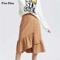 Five Plus女装羊毛呢半身裙女高腰不规则排扣中裙子拼荷叶边