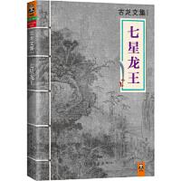 古龙文集 七星龙王,古龙,河南文艺出版社9787807658481