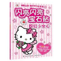 HelloKitty凯蒂猫闪亮闪亮宝石贴 粉红少女心【正版图书,品质保障】