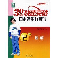 30天快速突破日本语能力测试2级 读解