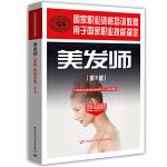 美发师(技师 高级技师)(第2版)---国家职业资格培训教程