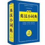 英汉小词典 新编字典新课标学生专用工具书 基本词汇和常用四六级词汇,收词丰富规范 开心辞书