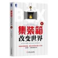 集装箱改变世界修订版【正版 古旧图书 速发】