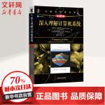 深入理解计算机系统(原书第3版)/深入理解计算机系统 英文版 原书第3版第三版 计算机系统基础书籍 程序员计算机读物