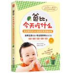 爸比,今天吃什么:宝宝爱吃的100道蛋奶果蔬辅食餐 杨忠伟等 ,文通天下 出品 9787533554477