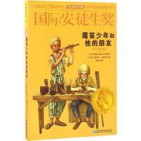 魔笛少年和他的朋友 (丹)塞西尔・伯德克尔 著;刘勇军 译