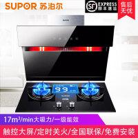 SUPOR/苏泊尔J611+DB2Z1大吸力抽油烟机灶具侧吸式燃气灶组合