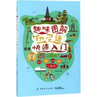 趣味图解印尼语快速入门 中国纺织出版社