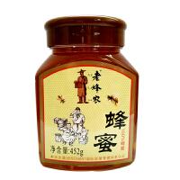 【江西老字号】老蜂农 蜂蜜纯净天然农家自产 野生蜂农土蜂蜜452g