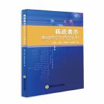 稀疏表示基础理论与典型应用(数学与信号处理专业的经典参考书籍)