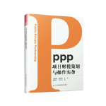 "PPP项目财税策划与操作实务(案例式分享,指引性实操,领略""热搜""PPP风采)"