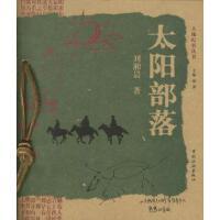【二手书9成新】太阳部落 刘湘晨 中国旅游出版社 9787503222498
