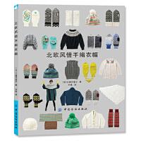 北欧风情手编衣帽 [日]三国万里子,中森 中国纺织出版社