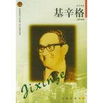【新书店正版】基辛格 张蕾芳 辽海出版社
