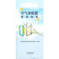 9787506680417-空气净化器常识问答(mm)/ 全国家用电器标准化技术委员会著 / 中国标准出版社