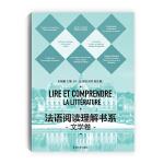 法语阅读理解书系 文学卷,刘成富,刘一戈,张琨,凌玲,东华大学出版社9787566908001