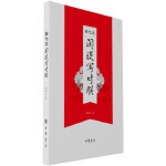 【正版全新直发】白化文闲谈写对联 白化文 9787101129540 中华书局
