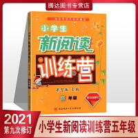 2021版 小学生 新阅读训练营 五年级 第九次修订 5年级语文基础阅读训练
