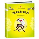 谁的本领大 中国经典动画大全集 上海美影官方授权,原总署署长推荐,全彩图画书,启蒙几代儿童成长的经典童话。