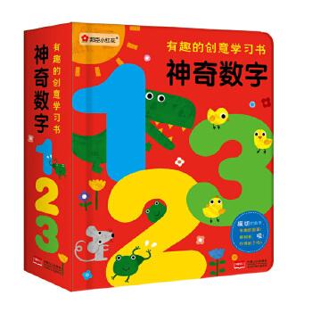 邦臣小红花 有趣的创意学习书 神奇数字123(六种阅读体验从一本书开始! 让宝宝咯咯笑不停的认知书,能激发想象力的玩具书,创意无限的故事书,充满童趣的插画书,好玩的英语启蒙书,贴心安全的纸板书,让宝宝体会一本书的魔力变身。)
