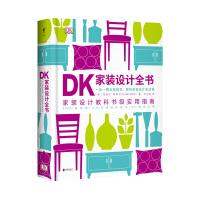"""【众星图书】 DK家装设计全书 家装设计教科书级实用指南!一步一图全程指导,解构家装设计全过程的""""家装指南""""!未读出品"""