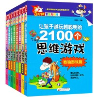 5分钟玩出专注力全世界孩子都爱做的2000个思维游戏(全8册)形象思维 图形思维/数独/逻辑思
