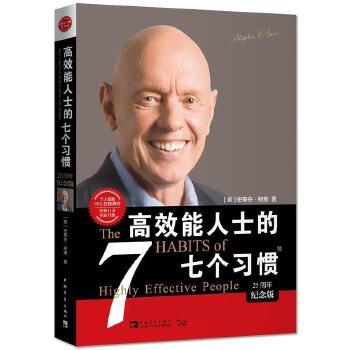 高效能人士的七个习惯(25周年纪念版) Stephen R.Covey【好评返5元店铺礼券】自我实现励志成功,新华书店正版畅销图书