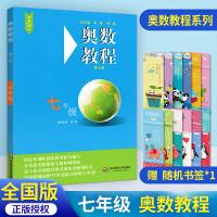 奥数教程七年级数学资料书第7版7年级上下册数学奥赛书初一初1上册下册通用数学竞赛练习辅导书