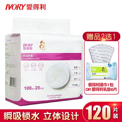 防溢乳垫一次性防漏奶孕产妇哺乳不可洗乳贴薄隔120片棉益