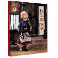 红豆粥婆婆 富含韩国人讽刺与幽默感的民间故事,耕林童书馆