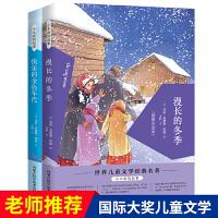 小木屋的故事系列全2册 漫长的冬季+快乐的金色年代插图全译本四五六年级必读课外阅读书籍7-10-12岁小学生故事书儿童