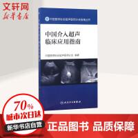 中国介入超声临床应用指南 中国医师协会超声医师分会 编著