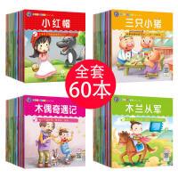 全60册儿童睡前故事绘本 2-3岁幼儿园小班图书中班大班婴儿宝宝故事书 婴幼儿书籍0-4-6岁五幼儿启蒙益智早教读物