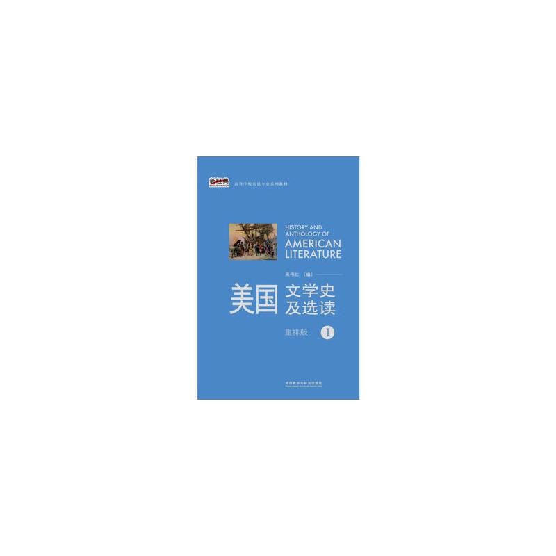 美国文学史及选读(1)(新经典高等学校英语专业系列教材)(2013版) 正版书籍 限时抢购 当当低价 团购更优惠 13521405301 (V同步)