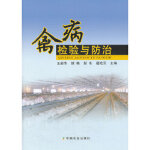 禽病检验与防治,王新华 ... [等],中国农业出版社9787109175662