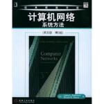 计算机网络系统方法(英文 第三版)――经典原版书库,(美)彼德森(Peterson,L.L.),机械工业出版社9787
