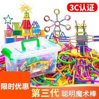 儿童聪明魔术棒积木塑料2-3-6岁拼插玩具男孩女孩益智力开发拼装