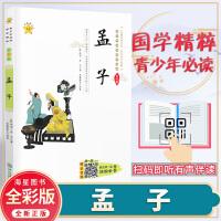 孟子 青少年推荐阅读国学经典文学读本 彩绘版