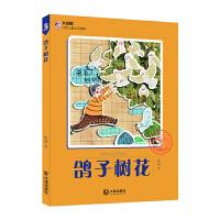 大白鲸幻想儿童文学读库:鸽子树花